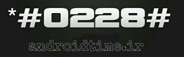 اخبار | کد #0228#* | در تلفن همراه خود استفاده نکنید