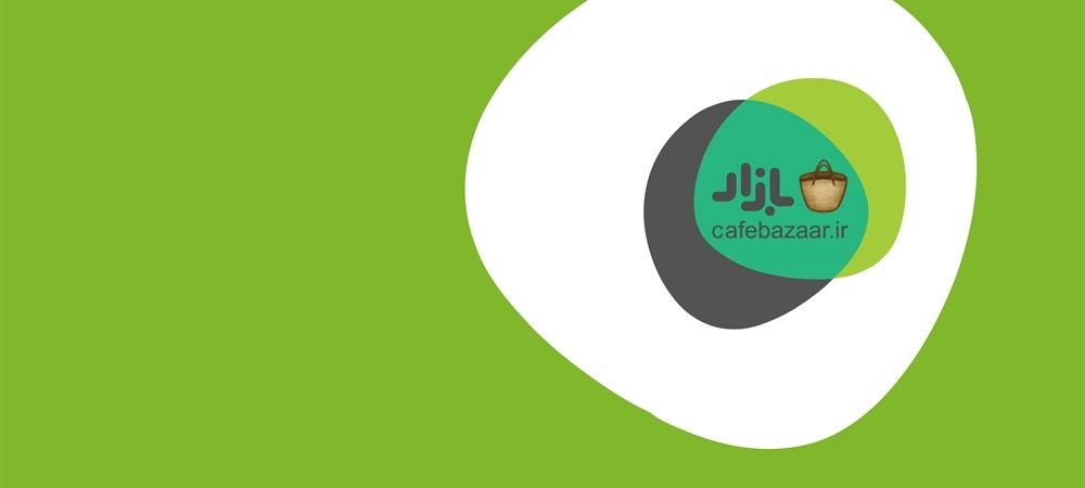 دانلود برنامه بازار Bazaar 8.5.6 مارکت ایرانی برای اندروید