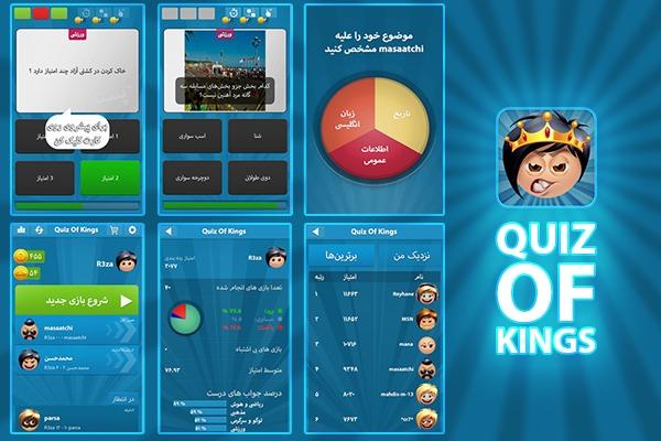 Quiz-of-Kings