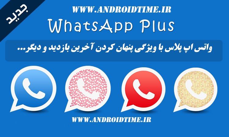 Whatsapp-Plus-1.94-