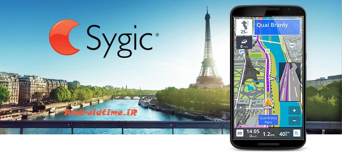 دانلود سایجیک 18.3.0 Sygic مسیریاب آفلاین و سخنگوی فارسی برای اندروید