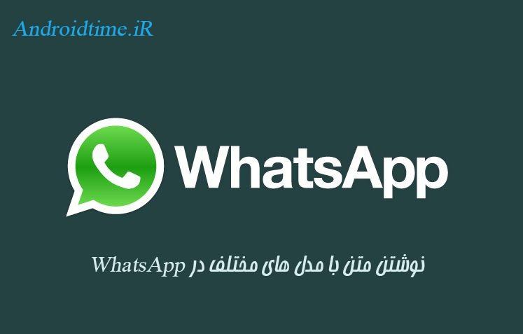 ترفند جالب در واتس آپ WhatsApp متن بولد،ایتالیک،خط دار و...