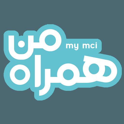 دانلود MyMCI 4.2 آپدیت جدید همراه من (اپلیکیشن رسمی همراه اول) برای اندروید + آیفون
