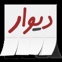 دانلود دیوار Divar 11.1.10 برنامه خرید و فروش اجناس دست دوم اندروید و آیفون