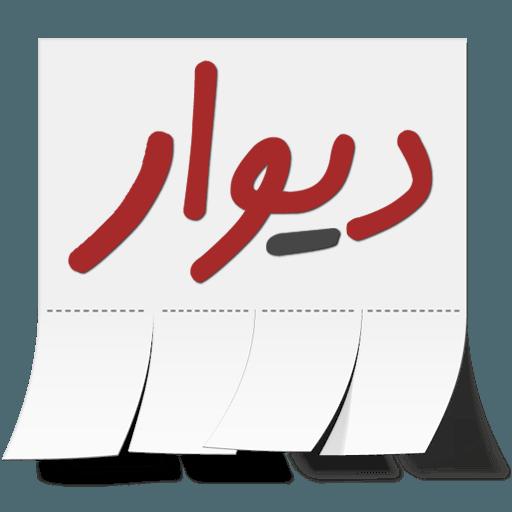 دانلود دیوار Divar 11.0.8 برنامه خرید و فروش اجناس دست دوم برای اندروید
