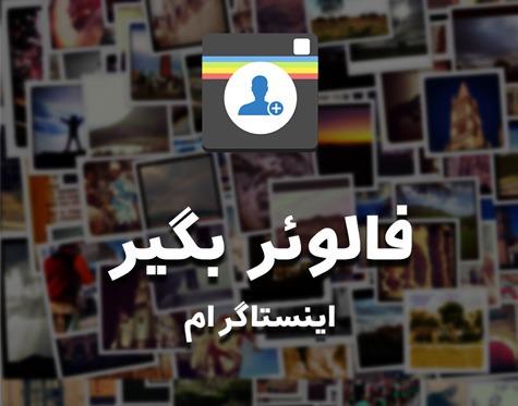 دانلود فالوئر بگیر اینستاگرام FollowerBegir 9.0.0 برای اندروید