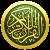 دانلود iQuran Pro 2.6.5 برنامه قرآن به صورت کامل با ترجمه فارسی اندروید