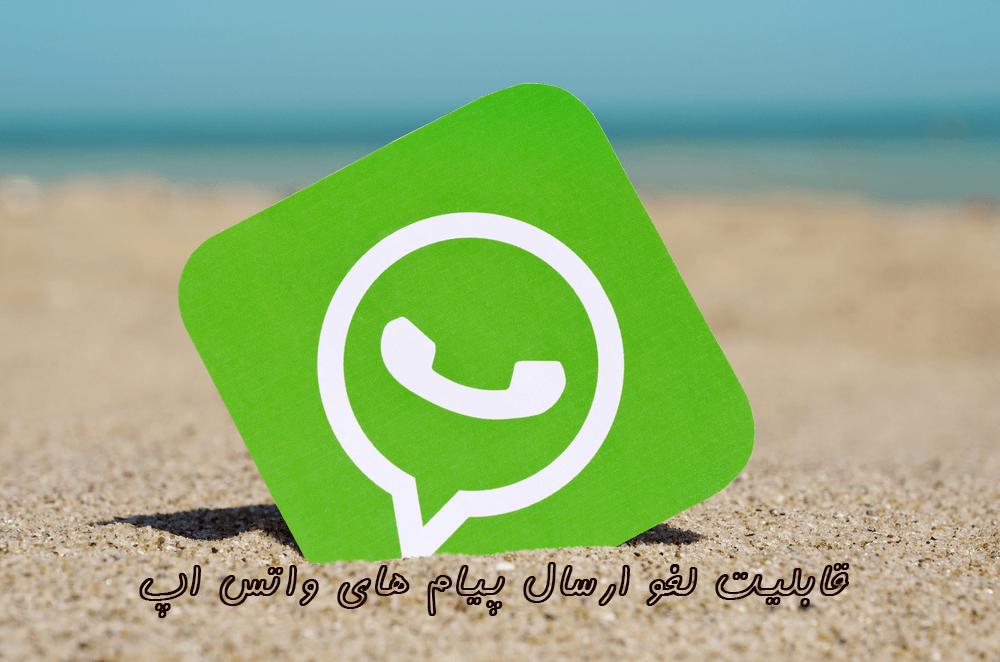 سوالات متداول جدید واتس اپ: لغو ارسال پیام ها