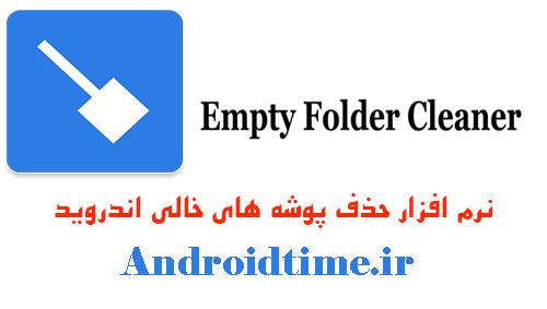 دانلود Empty Folder Cleaner 3.4.3 برنامه حذف پوشه های خالی اندروید