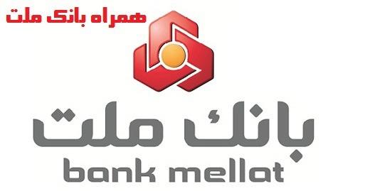 دانلود همراه بانک ملت Hamrah Bank Mellat 2.2.8 برای اندروید + آیفون