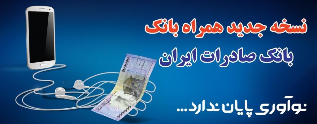 دانلود همراه بانک صادرات 4.97 Saderat Mobile Bank برای اندروید