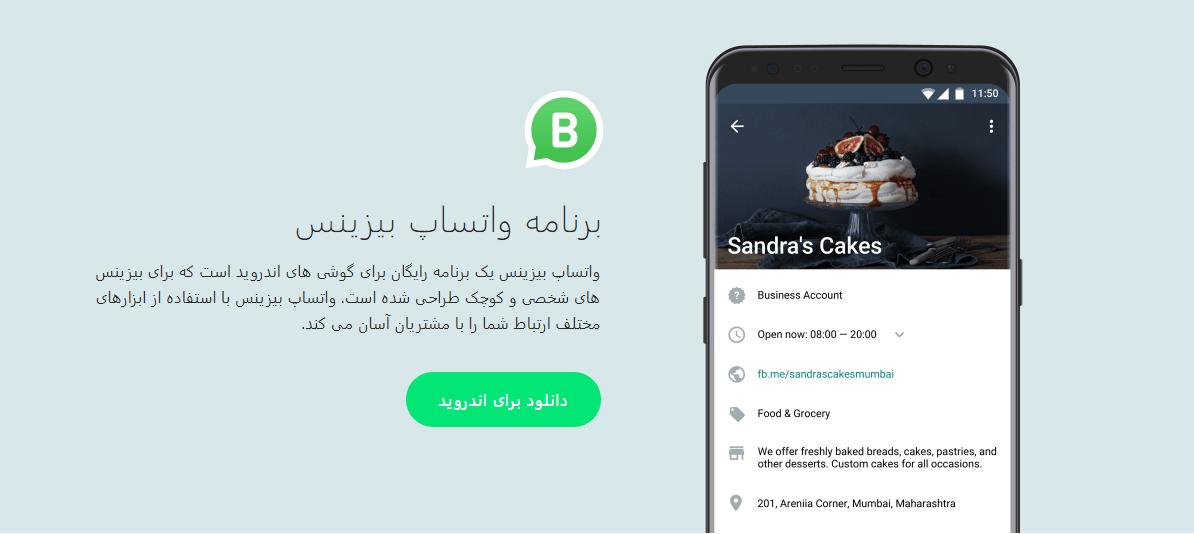 دانلود واتس اپ بیزینس WhatsApp Business 2.21.10.7 اندروید و آیفون