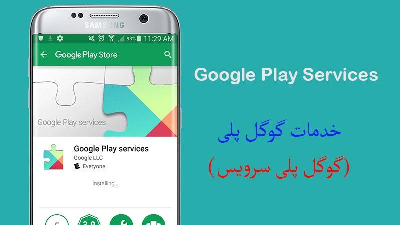 دانلود سرویس های گوگل پلی Google Play Services 21.15.12 برای اندروید