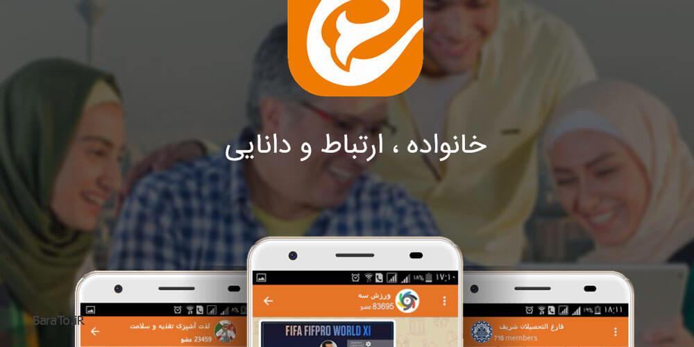 دانلود پیام رسان ایتا Eitaa 4.1 برای اندروید