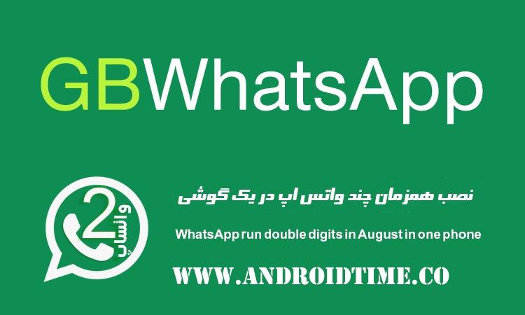 دانلود 8.46 GBWhatsApp آپدیت جدید جی بی واتساپ فارسی برای اندروید