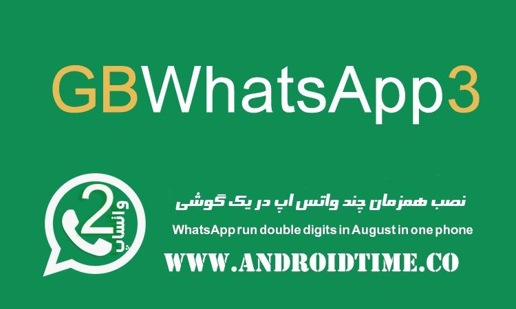 دانلود 8.37 GBWhatsApp3 آپدیت جدید جی بی واتساپ3 فارسی برای اندروید