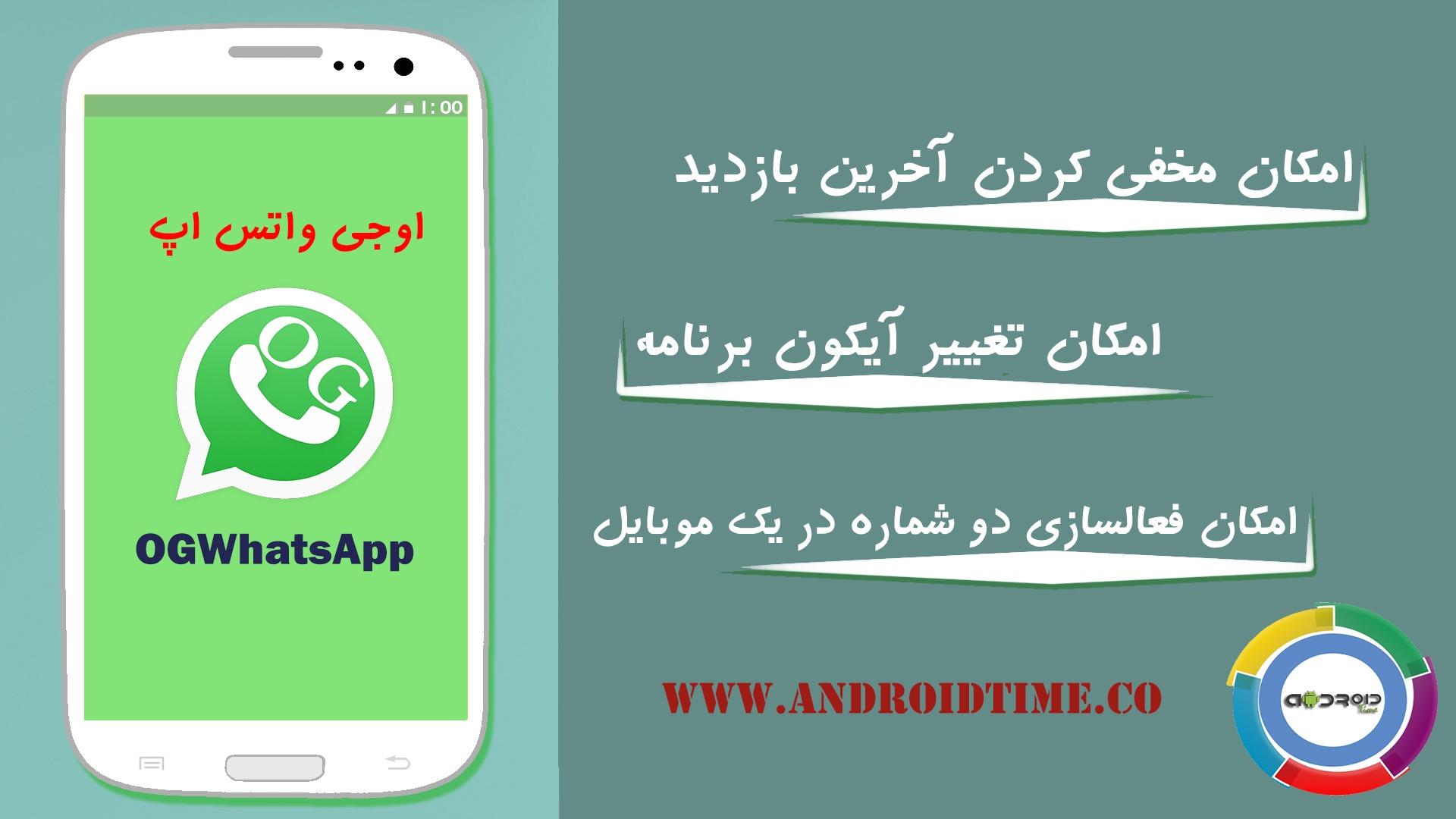 دانلود 8.86 OGWhatsApp او جی واتساپ فارسی برای اندروید