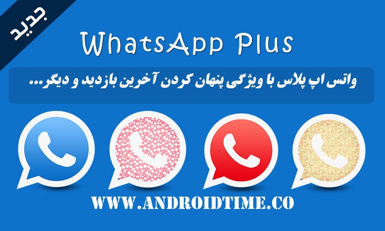 دانلود 8.37 WhatsApp Plus آپدیت جدید واتساپ پلاس فارسی برای اندروید