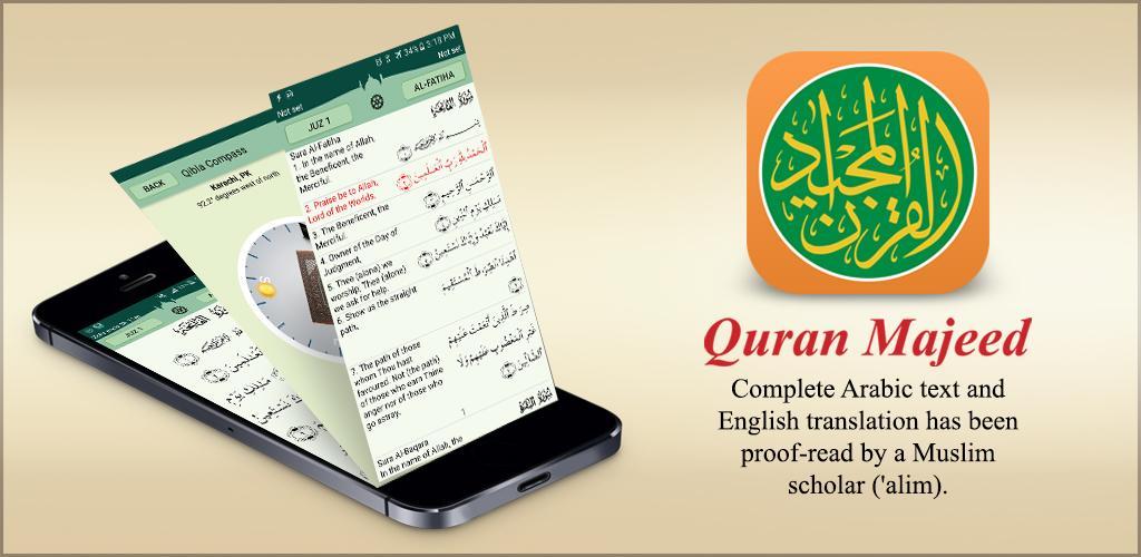 دانلود کامل ترین برنامه قرآن Quran Majeed 4.0.8 برای اندروید