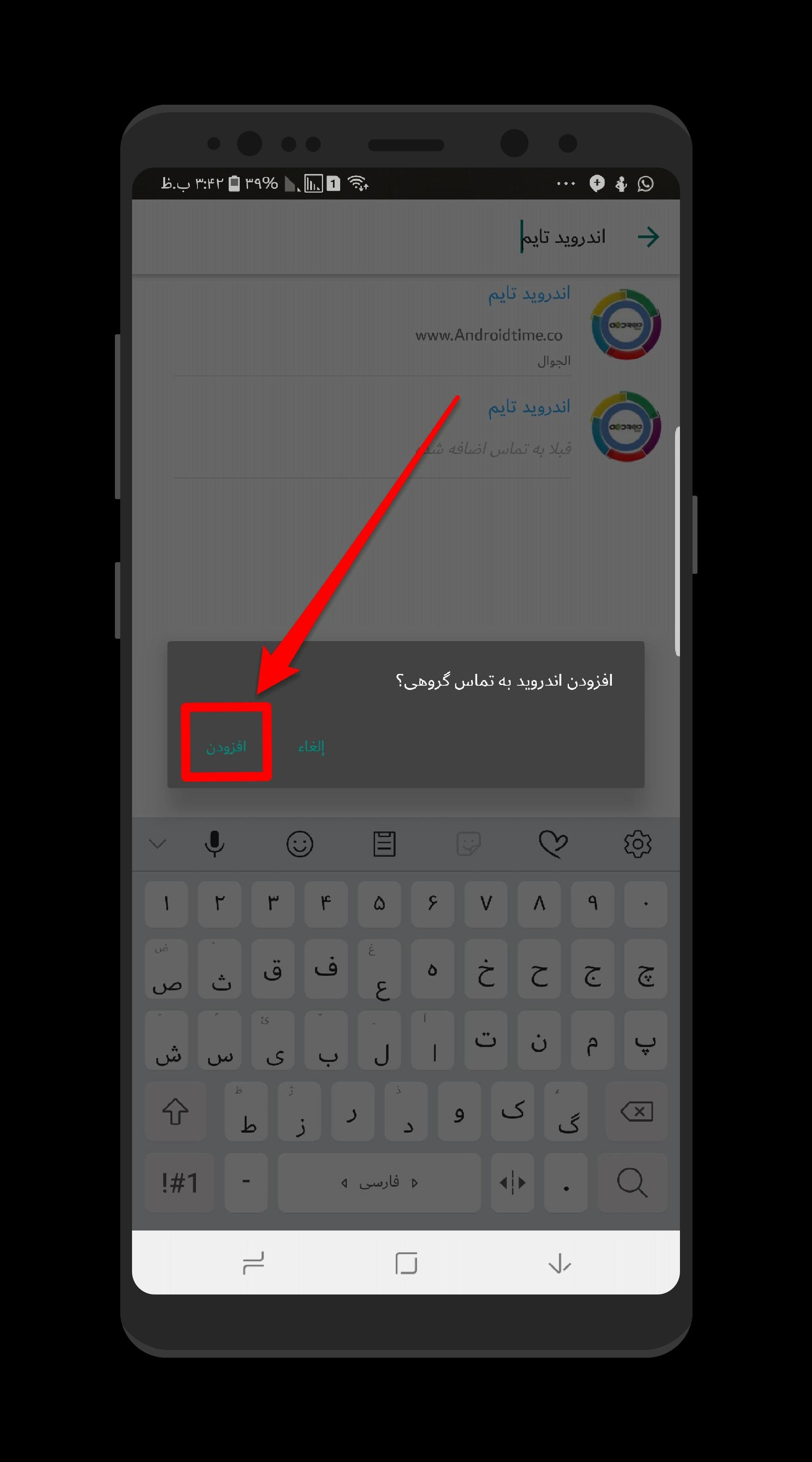 چگونه با واتس اپ تماس تصویری و تماس صوتی گروهی بگیریم؟