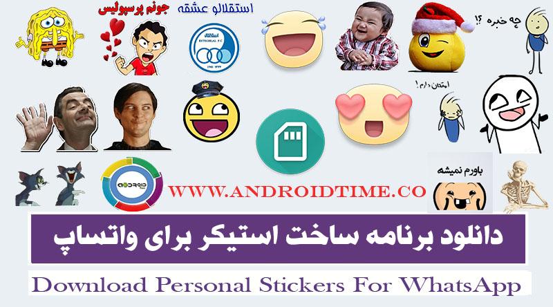 دانلود برنامه ساخت استیکر برای واتساپ 1.15 Personal stickers برای اندروید