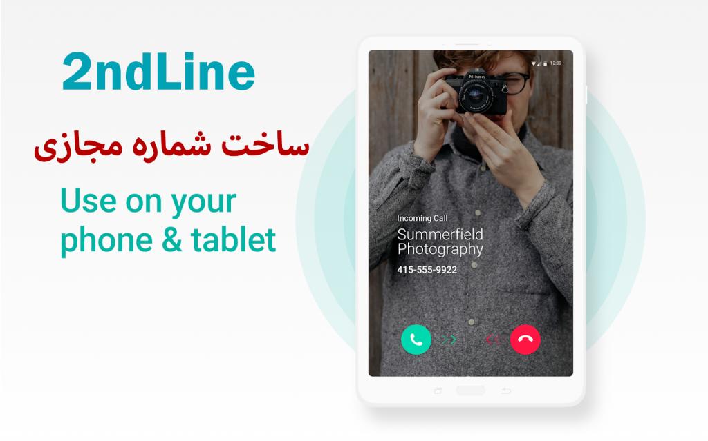 دانلود 2ndLine 6.43.0.1 برنامه ساخت شماره مجازی برای اندروید