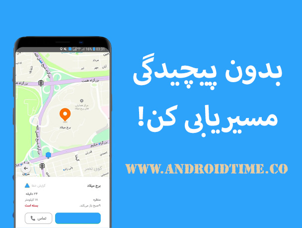دانلود بلد 3.3.1 Balad نقشه و مسیریاب سخنگو برای اندروید و آیفون