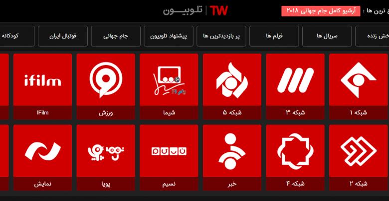 دانلود تلوبیون Telewebion 3.3.149 پخش زنده تلویزیون و فیلم رایگان اندروید
