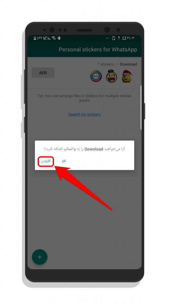 آموزش ساخت استیکر برای واتساپ - How Creating stickers for WhatsApp