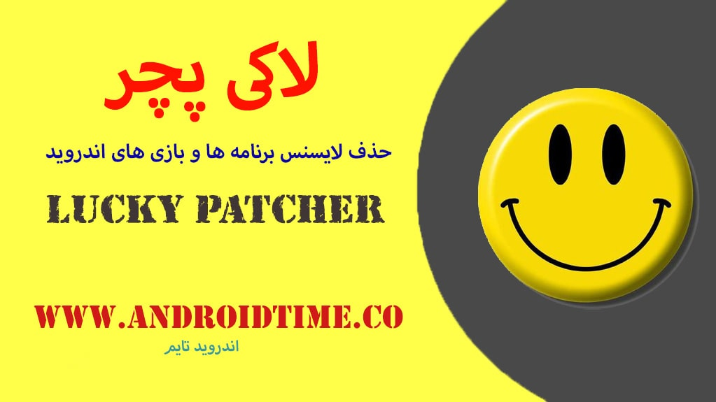 دانلود لاکی پچر Lucky Patcher 8.8.6 حذف لایسنس برنامه ها و بازی های اندروید