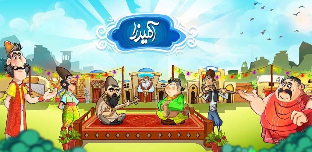 دانلود آمیرزا 5.1 Amirza بازی جذاب و سرگرم کننده برای اندروید + جواب ها