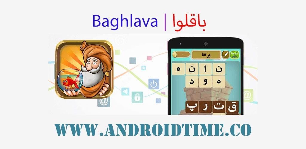 دانلود باقلوا 2.1.8 Baghlava بازی فکری و حدس کلمات برای اندروید