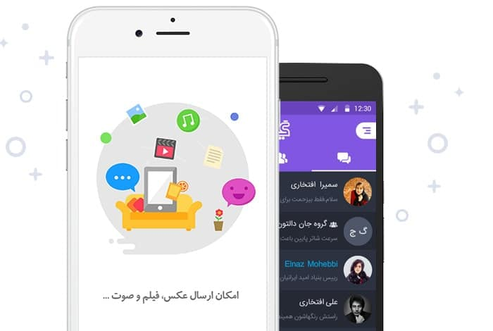 دانلود پیام رسان گپ 8.7.8.663 Gap Messenger برای اندروید + آیفون + ویندوز