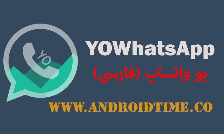 دانلود 8.86 YOWhatsApp آپدیت جدید یو واتساپ فارسی برای اندروید