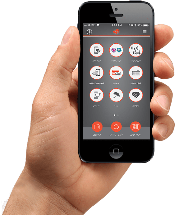 دانلود آپ 4.6.0 AP برنامه پرداخت همراه (آسان پرداخت) برای اندروید و آیفون