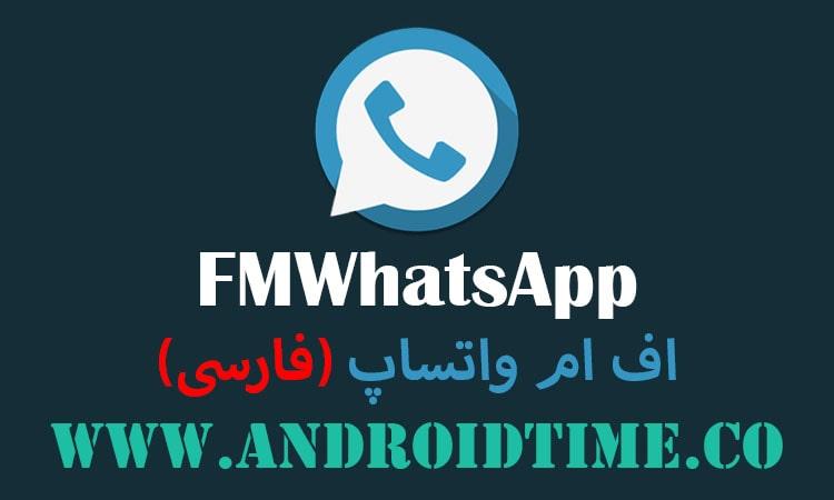 دانلود 8.70 FMWhatsApp آپدیت جدید اف ام واتساپ فارسی برای اندروید