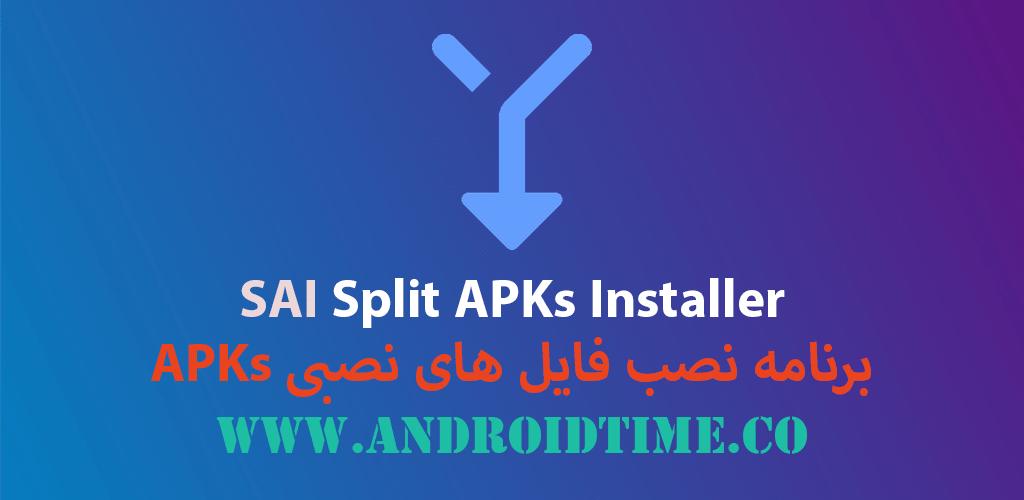 دانلود Split APKs Installer (SAI) 4.2 برنامه نصب فایل نصبی APKs اندروید