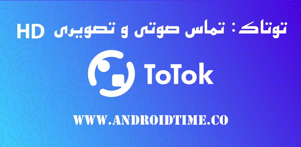 دانلود توتاک 1.6.8.349 ToTok برنامه تماس صوتی و تصویری HD اندروید و آیفون