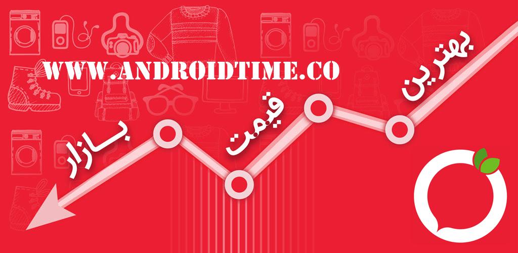 دانلود ترب 0.16.3.5 Torob برنامه بهترین قیمت بازار برای اندروید