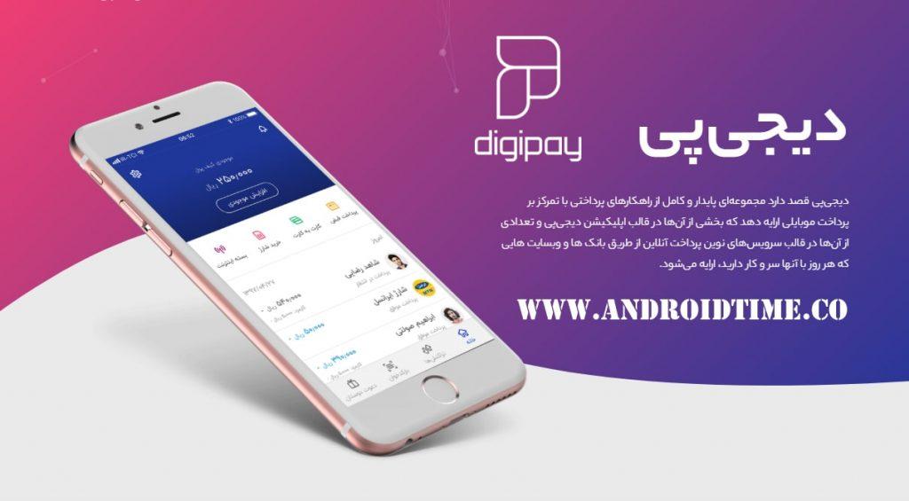 دانلود دیجی پی 1.6.9.1 DigiPay اپلیکیشن پرداخت برای اندروید و آیفون