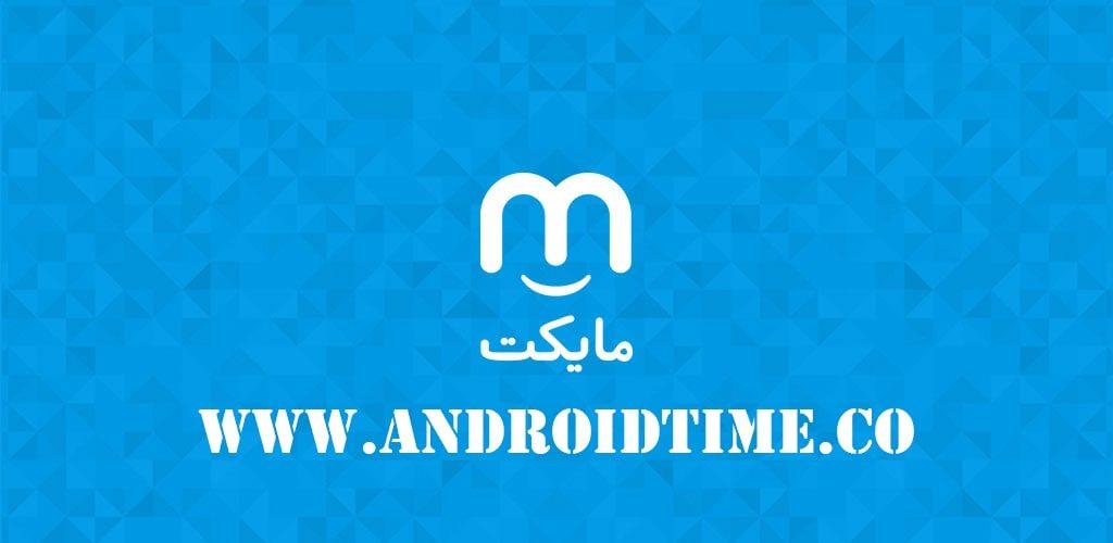 دانلود مایکت Myket 7.3.5 نسخه جدید برنامه مارکت ایرانی مایکت برای اندروید