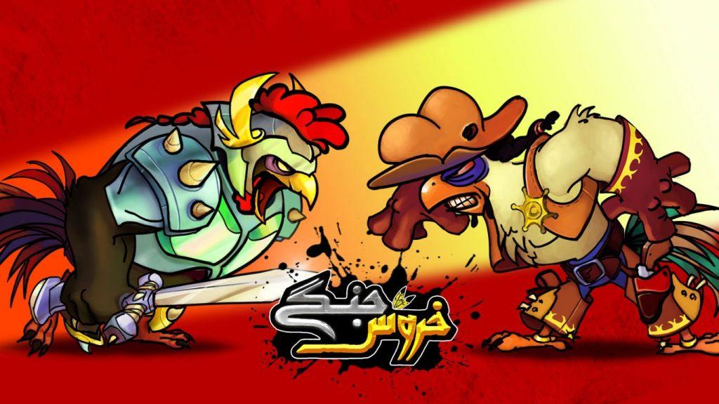 دانلود بازی خروس جنگی Rooster Wars 2.0.84 برای اندروید