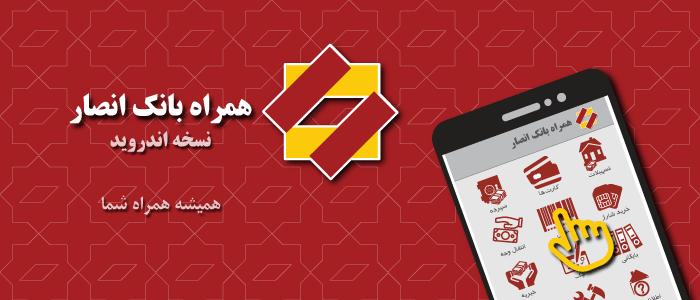 دانلود همراه بانک انصار 3.7.5 Ansar Mobile Bank برای اندروید و آیفون