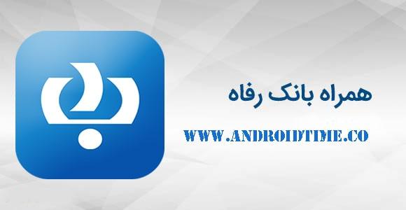 دانلود همراه بانک رفاه 2.5.8 Hamrah bank refah برای اندروید و آیفون