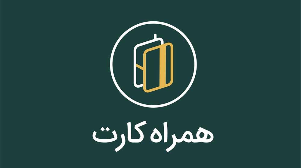 دانلود همراه کارت 5.1.5 Hamrah Card سامانه انتقال پول با تلفن همراه اندروید