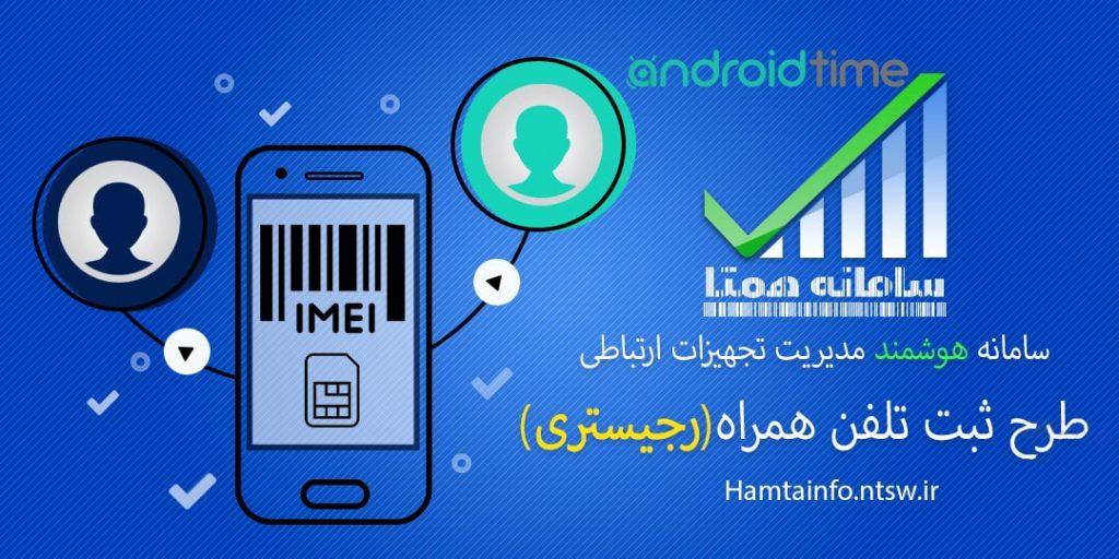 دانلود برنامه همتا (رجیستری تلفن همراه) Hamta 2.0.33 سامانه همتا اندروید و آیفون