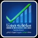 دانلود همتا (رجیستری تلفن همراه) Hamta 1.7.11 برنامه سامانه همتا اندروید و آیفون