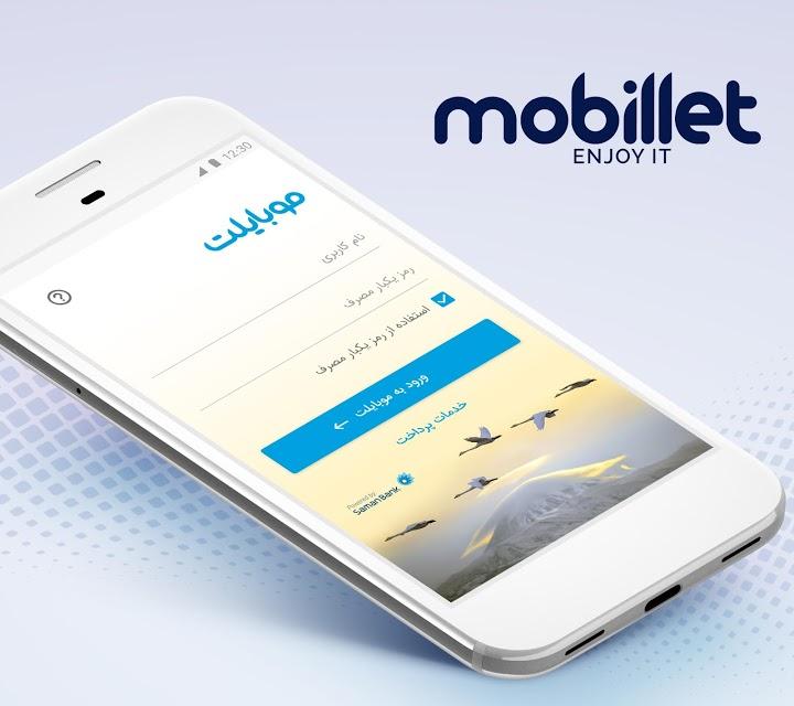 دانلود همراه بانک سامان (موبایلت) 2.1.0.0 Mobillet برای اندروید + آیفون