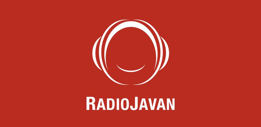 دانلود رادیو جوان 7.21.4 Radio Javan برای اندروید و آیفون