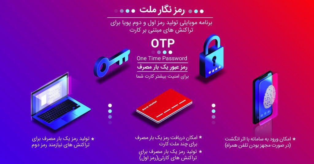 دانلود رمز نگار ملت 1.3 RamzNegar رمز دوم یکبار مصرف بانک ملت اندروید